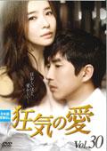 狂気の愛 Vol.30