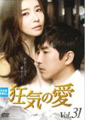 狂気の愛 Vol.31