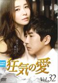 狂気の愛 Vol.32