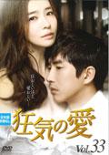 狂気の愛 Vol.33