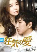 狂気の愛 Vol.34
