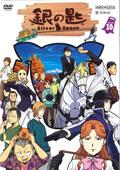 銀の匙 Silver Spoon VOLUME 10