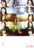 恋文日和 Vol.4