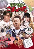 モヤモヤさまぁ〜ず2 Vol.20 レギュラー放送集 北新宿・東中野・原宿・北参道・月島・豊洲