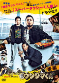 闇金ウシジマくん dビデオ powered by BeeTVスペシャル 後編