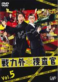戦力外捜査官 Vol.5