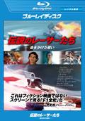 【Blu-ray】伝説のレーサーたち -命をかけた戦い-