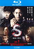【Blu-ray】S-最後の警官- vol.1