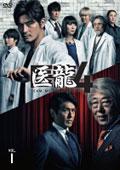 医龍4 〜Team Medical Dragon〜セット