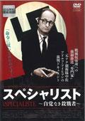 スペシャリスト 〜自覚なき殺戮者〜