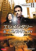 エレメンタリー ホームズ&ワトソン in NY vol.11