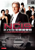 NCIS ネイビー犯罪捜査班 シーズン3 vol.8