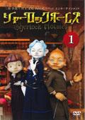 NHKパペットエンターテインメント シャーロック ホームズ 1