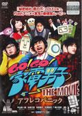 GO!GO!家電男子 THE MOVIE〜アフレコパニック〜