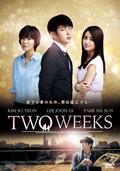 TWO WEEKS <テレビ放送版> Vol.1