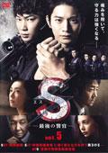S-最後の警官- vol.5