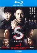 【Blu-ray】S-最後の警官- vol.2