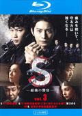 【Blu-ray】S-最後の警官- vol.3