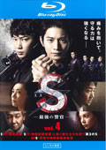 【Blu-ray】S-最後の警官- vol.4