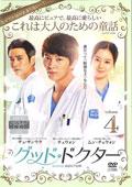 グッド・ドクター volume.4