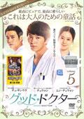 グッド・ドクター volume.5