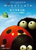 ミニスキュル 〜小さなムシの物語〜 9