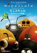 ミニスキュル 〜小さなムシの物語〜 10