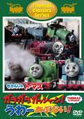 きかんしゃトーマス クラシックシリーズ ガラガラガッシャーン!うわーあぶない!