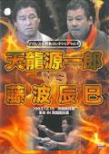プロレス名勝負コレクション vol.4 天龍源一郎 vs 藤波辰爾
