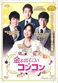 金よ出てこい☆コンコン <テレビ放送版> Vol.26