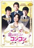 金よ出てこい☆コンコン <テレビ放送版> Vol.28