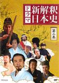 ドラマ「新解釈・日本史」 第二巻