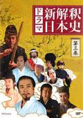 ドラマ「新解釈・日本史」 第三巻