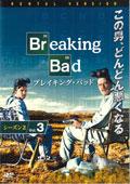 ブレイキング・バッド Season2 (字幕・吹替版) Vol.3