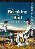 ブレイキング・バッド Season2 (字幕・吹替版) Vol.5