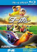 【Blu-ray】ターボ