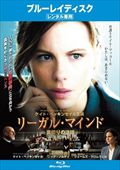 【Blu-ray】リーガル・マインド〜裏切りの法廷〜