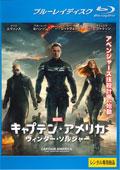 【Blu-ray】キャプテン・アメリカ/ウィンター・ソルジャー