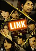 LINK 中篇