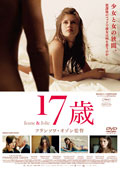 17歳(2013)