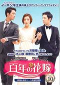 百年の花嫁 韓国未放送シーン追加特別版 Vol.10