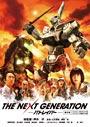 THE NEXT GENERATION �ѥȥ쥤�С� ��3��