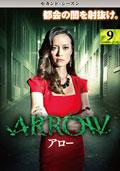 ARROW/アロー <セカンド・シーズン> Vol.9