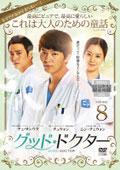 グッド・ドクター volume.8