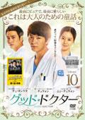グッド・ドクター volume.10