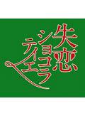 失恋ショコラティエ Vol.3