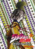 ジョジョの奇妙な冒険 スターダストクルセイダース 2