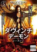 ダ・ヴィンチ・デーモン シーズン2 Vol.5