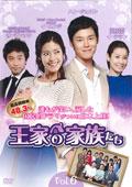 王(ワン)家の家族たち Vol.6