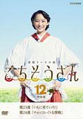 連続テレビ小説 ごちそうさん 完全版 12
